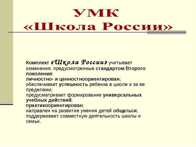 Комплект «Школа России» учитывает изменения, предусмотренные стандартом Второ...