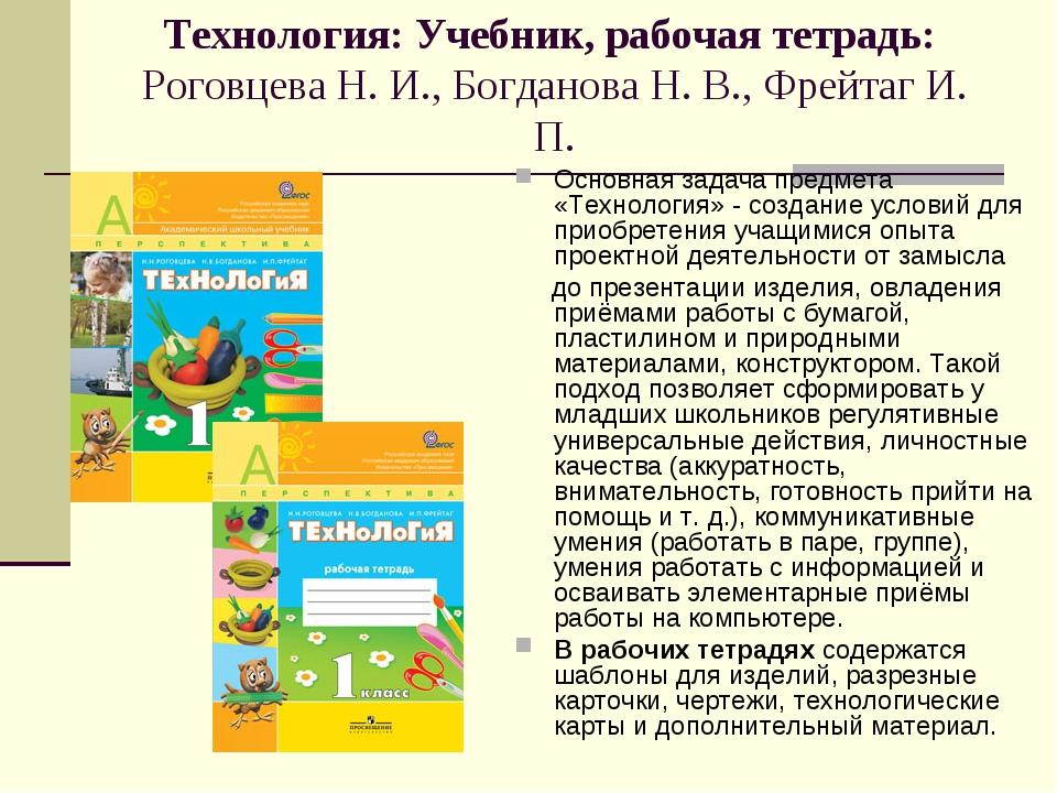 Технология: Учебник, рабочая тетрадь: Роговцева Н. И., Богданова Н. В., Фрей...