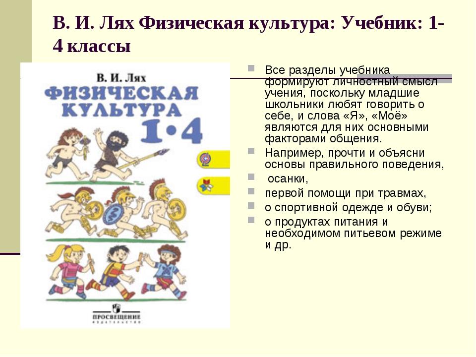В. И. Лях Физическая культура: Учебник: 1-4 классы Все разделы учебника форми...