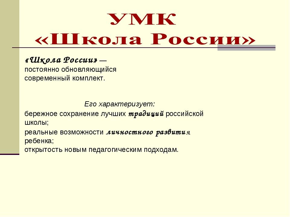 «Школа России» — постоянно обновляющийся современный комплект. Его характериз...
