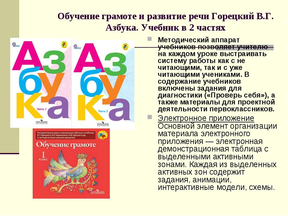 Обучение грамоте и развитие речи Горецкий В.Г. Азбука. Учебник в 2 частях Мет...