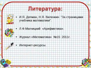 """И.Я. Депман, Н.Я. Виленкин """"За страницами учебника математики"""". Л.Ф.Магницкий"""