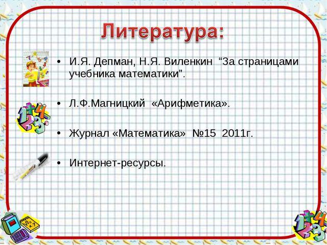 """И.Я. Депман, Н.Я. Виленкин """"За страницами учебника математики"""". Л.Ф.Магницкий..."""