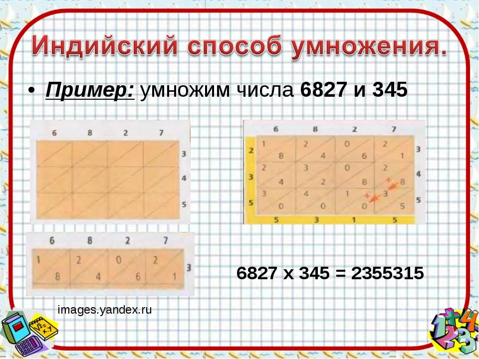 Пример: умножим числа 6827 и 345 6827 х 345 = 2355315 images.yandex.ru