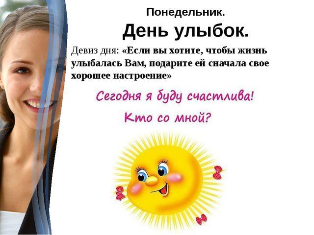 Понедельник. День улыбок. Девиз дня: «Если вы хотите, чтобы жизнь улыбалась В...
