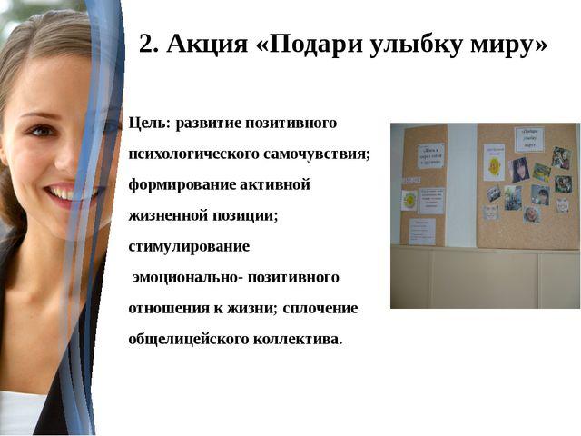 2. Акция «Подари улыбку миру» Цель: развитие позитивного психологического сам...
