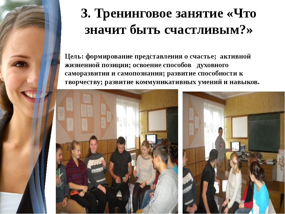 3. Тренинговое занятие «Что значит быть счастливым?» Цель: формирование предс...