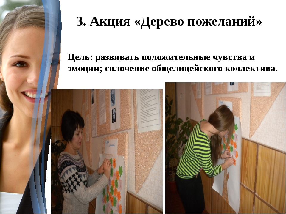 3. Акция «Дерево пожеланий» Цель: развивать положительные чувства и эмоции; с...