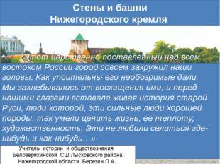 Стены и башни Нижегородского кремля Этот царственно поставленный над всем во