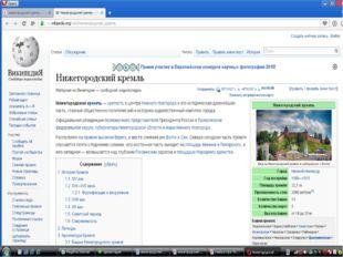 История Кремля Как свидетельствует летопись, в 1221 году великим князем Влади