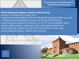 Реконструкция первоначального облика Зачатской башни 3 Нижегородский кремль з