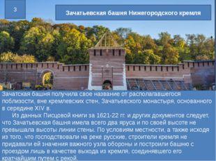3 Зачатьевская башня Нижегородского кремля Зачатская башня получила свое назв