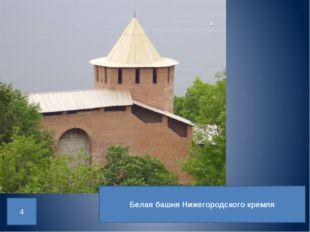 Белая башня Нижегородского кремля 4