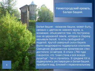 Нижегородский кремль. Белая башня. Белая башня - название башни, может быть,
