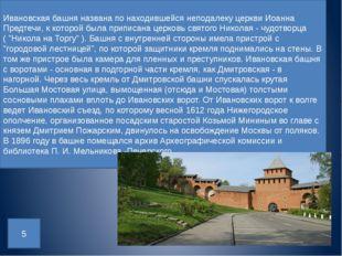 Ивановская башня названа по находившейся неподалеку церкви Иоанна Предтечи, к