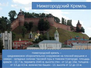 Нижегородский Кремль Нижегородский кремль – средневековое оборонительное соор
