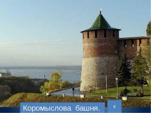 Коромыслова башня. 9