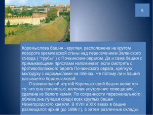 Коромыслова башня - круглая, расположена на крутом повороте кремлевской стены