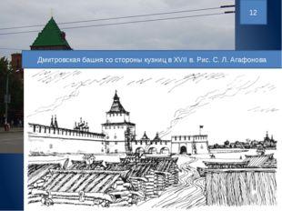 Дмитровская башня со стороны кузниц в XVII в. Рис. С. Л. Агафонова 12