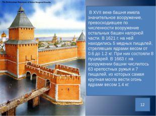В XVII веке башня имела значительное вооружение, превосходившее по численнос