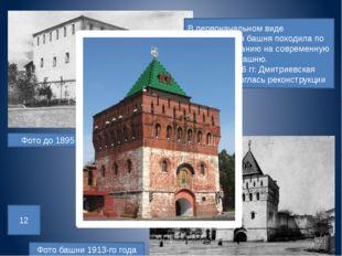 Фото до 1895 года: В первоначальном виде Дмитриевская башня походила по своем