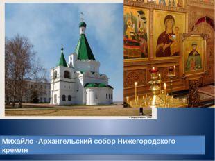 Михайло -Архангельский собор Нижегородского кремля