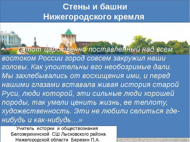 Стены и башни Нижегородского кремля Этот царственно поставленный над всем во...