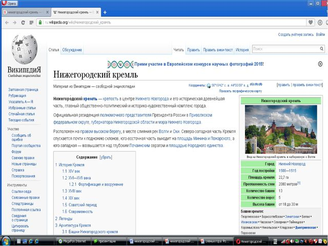 История Кремля Как свидетельствует летопись, в 1221 году великим князем Влади...