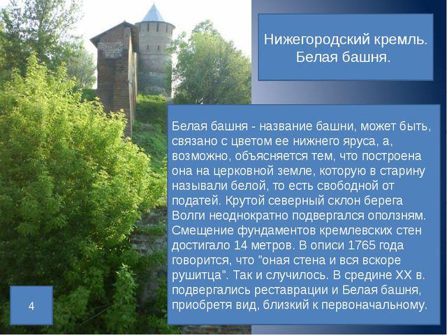 Нижегородский кремль. Белая башня. Белая башня - название башни, может быть,...