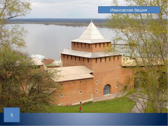 5 Ивановская башня