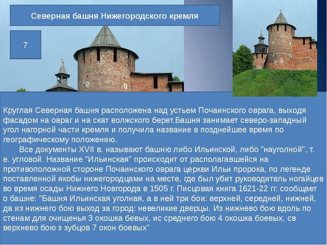 Северная башня Нижегородского кремля Круглая Северная башня расположена над у...