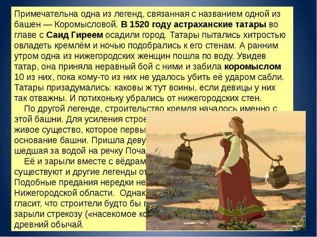 Примечательна одна из легенд, связанная с названием одной из башен— Коромысл...