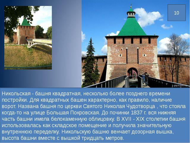 Никольская - башня квадратная, несколько более позднего времени постройки. Дл...