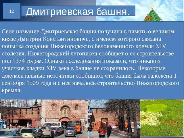 Дмитриевская башня. 12 Свое название Дмитриевская башня получила в память о...