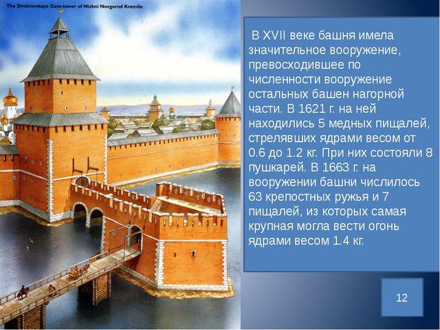 В XVII веке башня имела значительное вооружение, превосходившее по численнос...