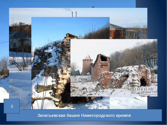 Зачатьевская башня Нижегородского кремля 3