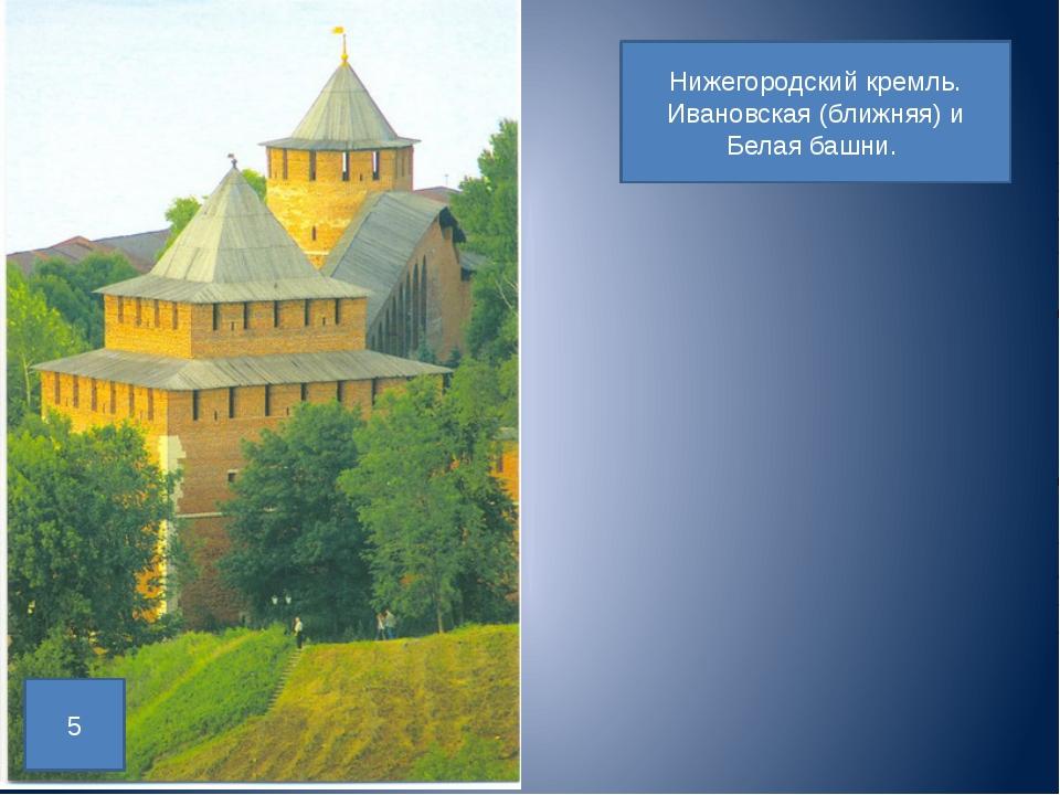 Нижегородский кремль. Ивановская (ближняя) и Белая башни. 5