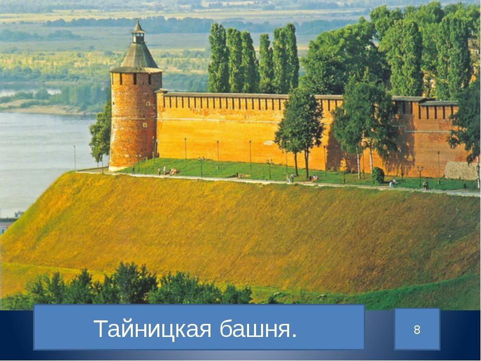 Тайницкая башня. 8