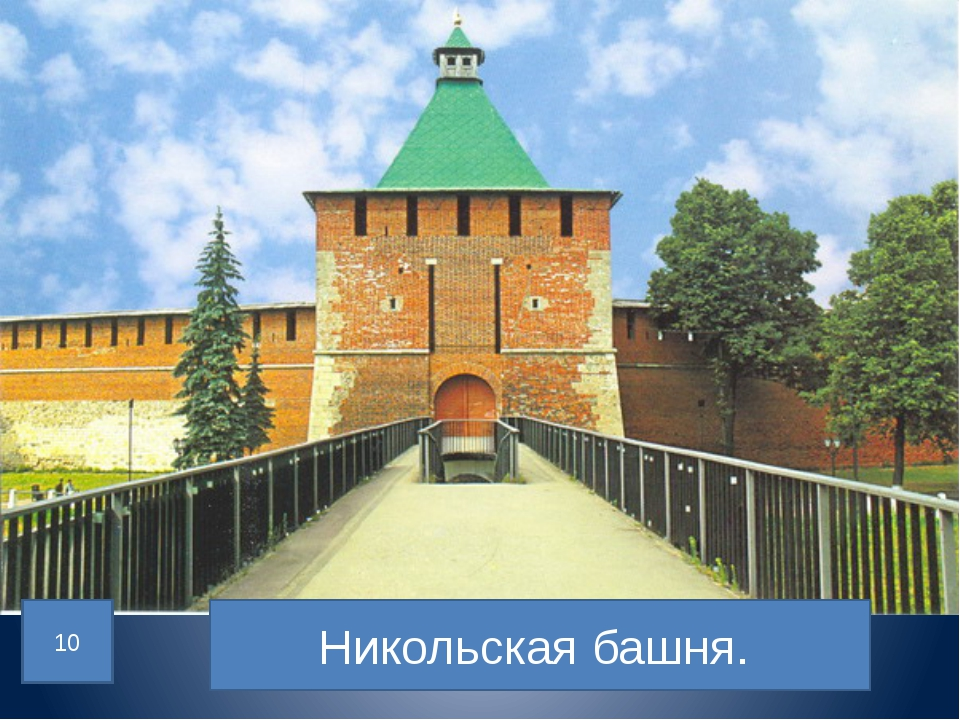 Никольская башня. 10