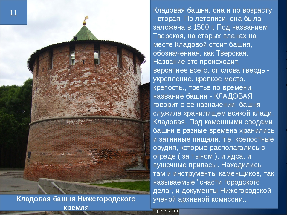 Кладовая башня Нижегородского кремля 11 Кладовая башня, она и по возрасту - в...