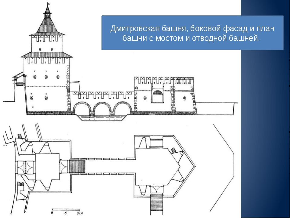 Дмитровская башня, боковой фасад и план башни с мостом и отводной башней.