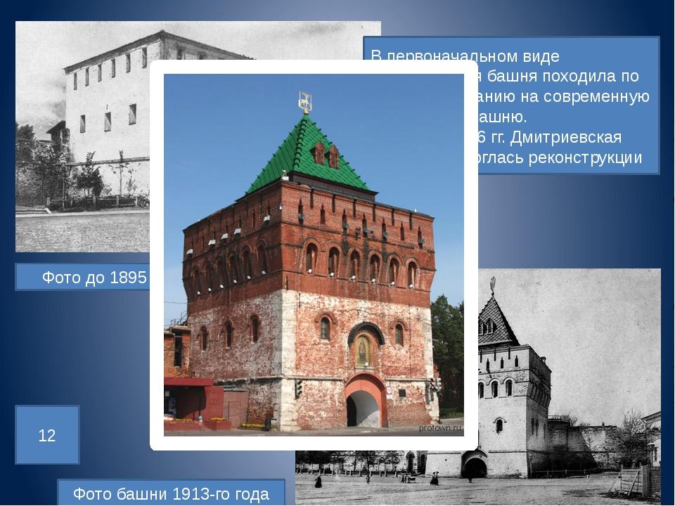 Фото до 1895 года: В первоначальном виде Дмитриевская башня походила по своем...
