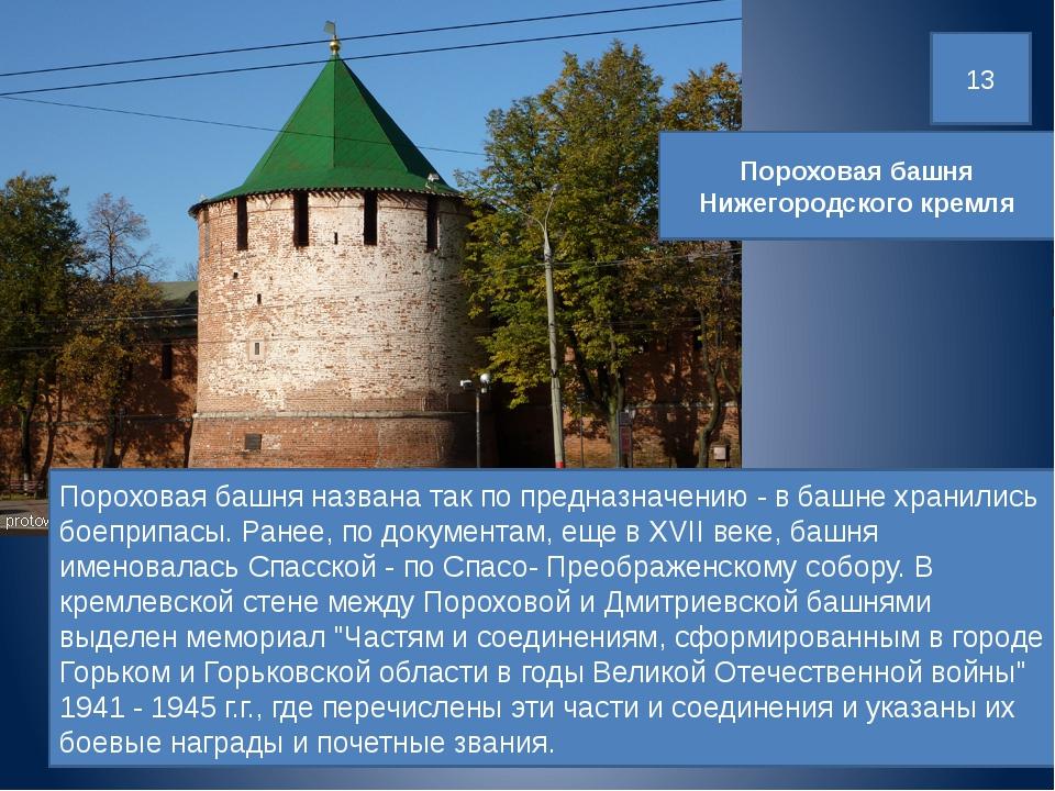 Пороховая башня Нижегородского кремля 13 Пороховая башня названа так по предн...