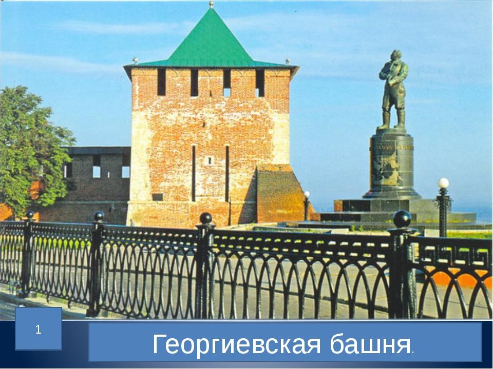 Георгиевская башня. 1