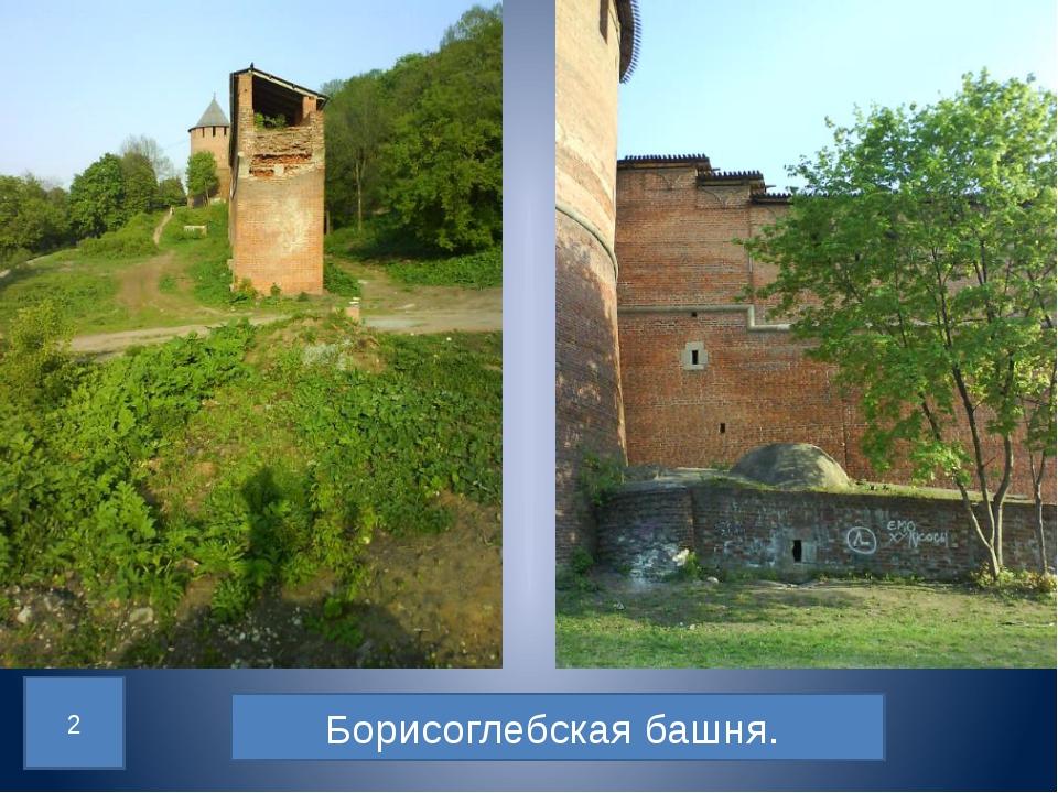 Борисоглебская башня. 2