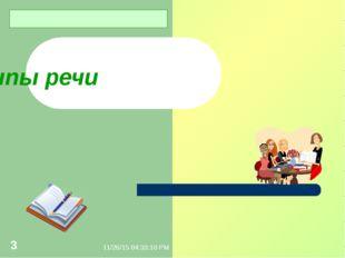 Типы речи МОУ Куриловская средняя общеобразовательная школа Подольского муни