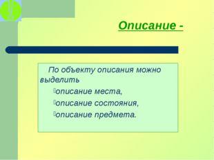 Описание - По объекту описания можно выделить описание места, описание состо