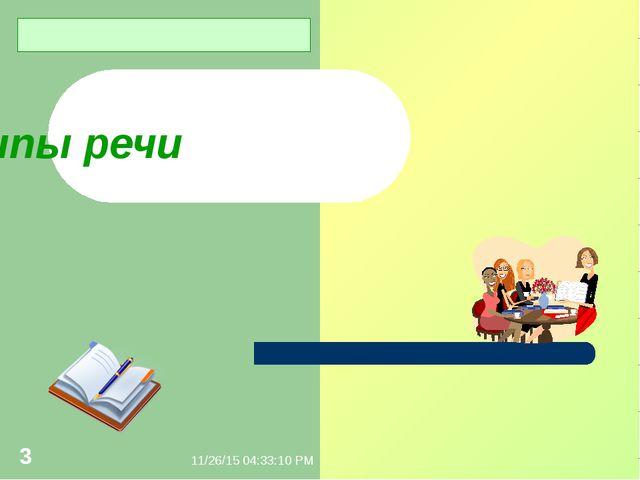 Типы речи МОУ Куриловская средняя общеобразовательная школа Подольского муни...