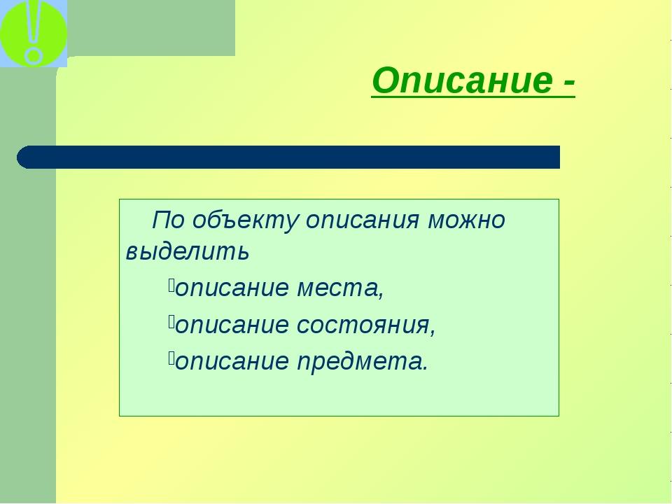 Описание - По объекту описания можно выделить описание места, описание состо...
