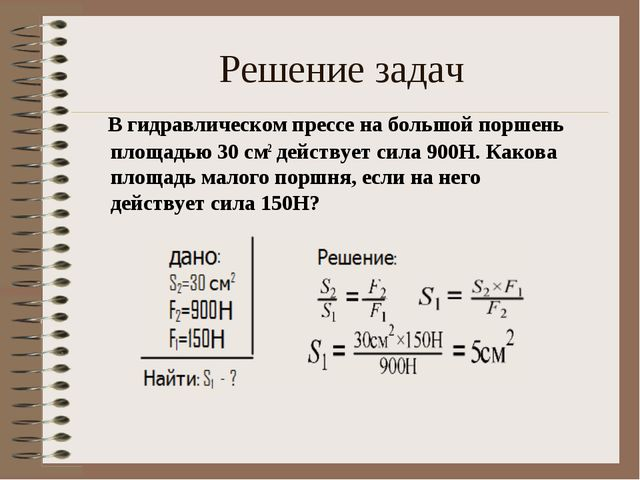 Примеры решения задач с поршнем гиа по математике 2015 решение задач